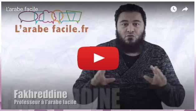 Avis sur le programme Apprendre à lire et à écrire l'arabe